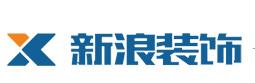 长沙市新浪装饰设计工程有限公司