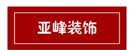 黄南州亚峰装饰工程有限公司