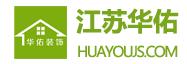 南京華佑裝飾工程有限公司