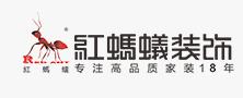 红蚂蚁装饰股份有限公司无锡分公司