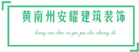 黄南州安耀建筑装饰工程有限责任公司