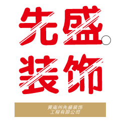 黄南州先盛装饰工程有限公司