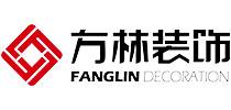 武汉方林装饰工程有限公司