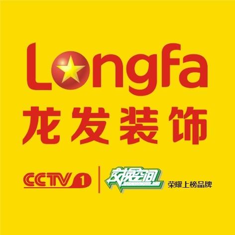 北京龙发装饰西安分公司