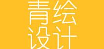 杭州青绘设计装饰