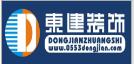 芜湖东建建筑装饰