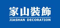 杭州家山装饰工程有限公司