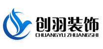 杭州创羽装饰工程有限公司