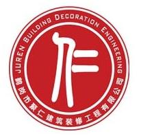 鹤岗市聚仁建筑装修工程有限公司