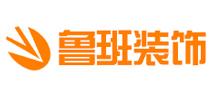 鲁班装饰四川分公司