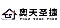 天津奥天圣捷装饰工程有限公司