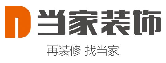 苏州当家装饰工程有限责任公司