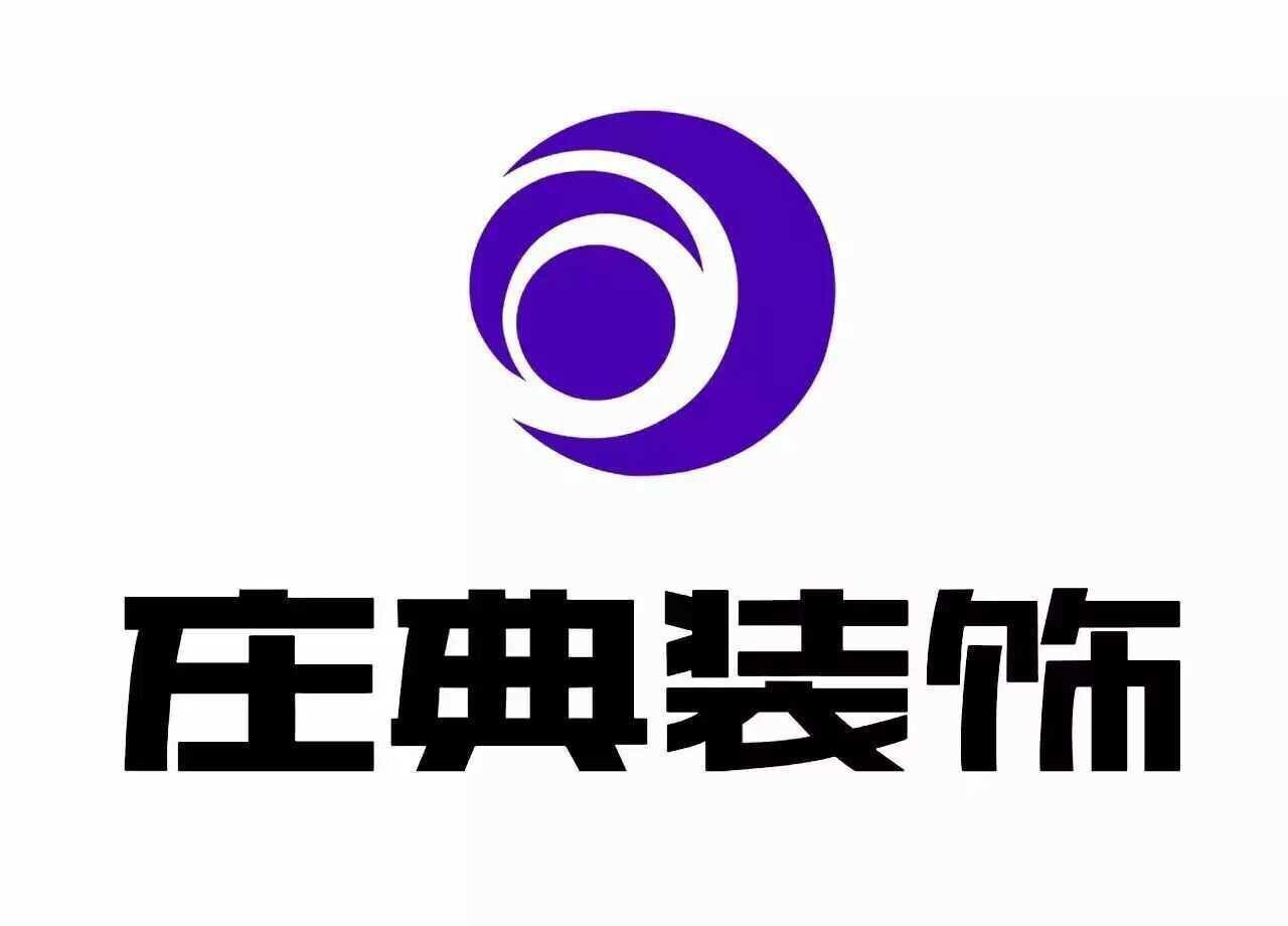 北京庄典装饰公司(长春分公司)