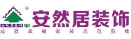 苏州安然居装饰工程设计有限公司