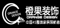 苏州橙果装饰设计集团
