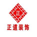 宁波市江东正道装饰工程有限公司