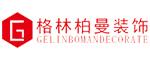 重慶格林柏曼裝飾(已倒閉)的Logo