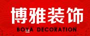 陵川县博雅装饰有限公司