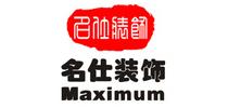 武汉名仕装饰工程有限公司