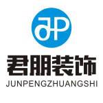 湘潭市君朋装饰设计工程有限责任公司