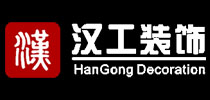 重庆汉工装饰工程有限公司