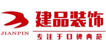 重庆建品装饰工程有限公司