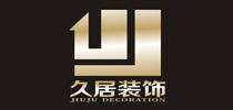 杭州久居装饰工程有限公司