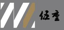 杭州伍重室内设计装饰工程有限公司