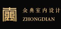 杭州众典装饰设计工程有限公司