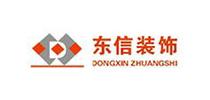 杭州东信装饰设计有限公司