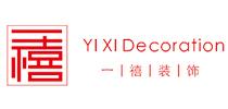 杭州一禧装饰工程有限公司