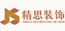 杭州精思装饰工程有限公司