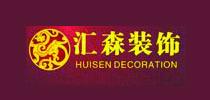 杭州汇森建筑装饰工程有限公司