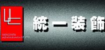 杭州统一装饰工程有限公司