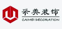 杭州采美装饰工程有限公司