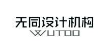 杭州无同室内装饰工程有限公司
