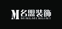杭州名盟装饰设计工程有限公司