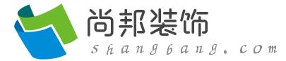 苏州昆山尚邦装饰