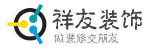 苏州祥友装饰工程有限公司