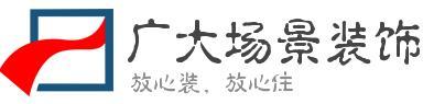 苏州广大场景装饰工程有限公司