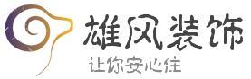 苏州雄风建筑装饰工程有限公司