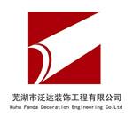 芜湖市泛达装饰工程有限公司