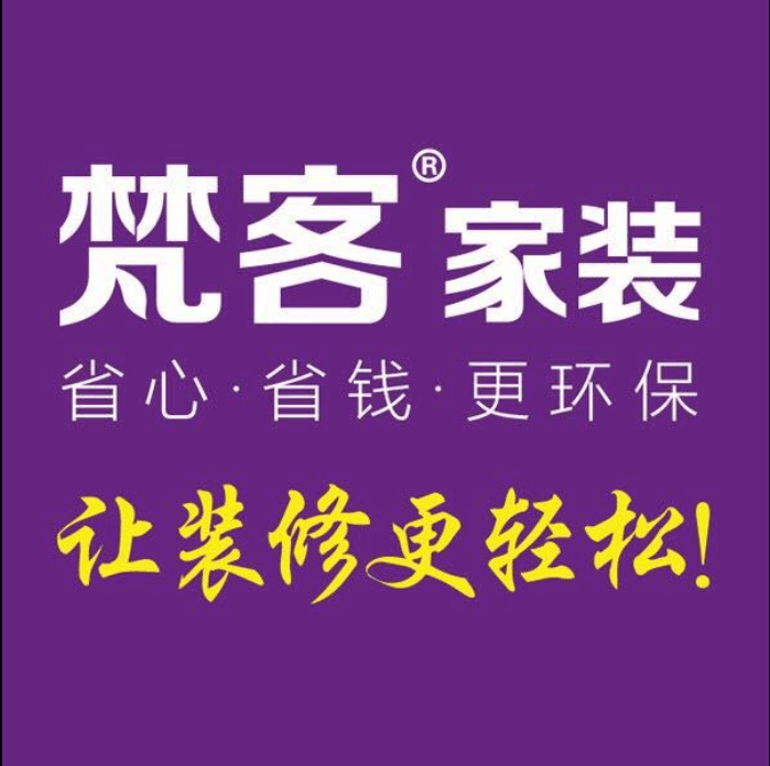 青岛梵客家居科技有限公司