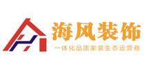 温州海风装饰工程有限公司