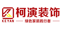 四川省柯演建筑装饰工程有限公司