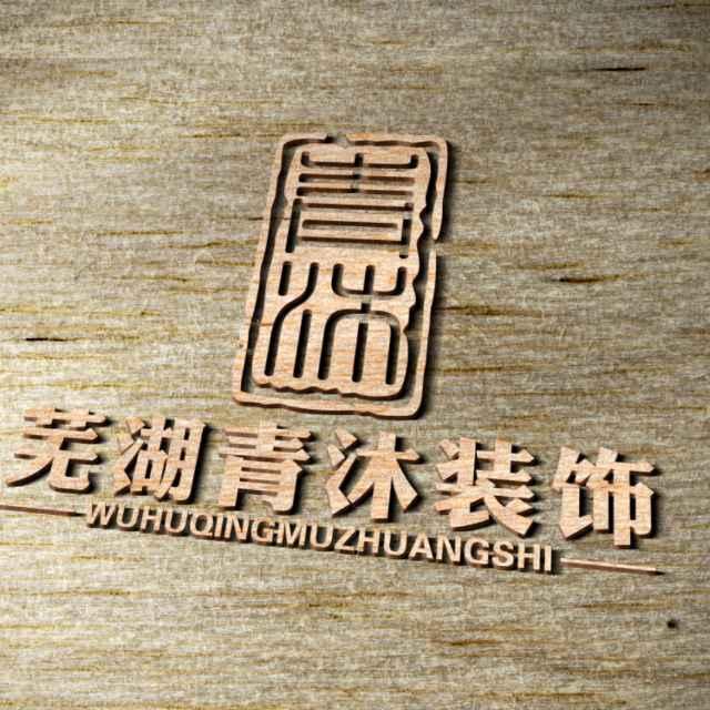 芜湖青沐装饰工程有限责任公司