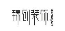温州臻创装饰工程有限公司