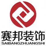 重庆赛邦建筑装饰工程有限公司
