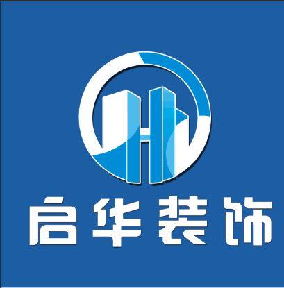 芜湖启华装饰公司