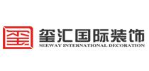 石家庄玺汇国际装饰公司